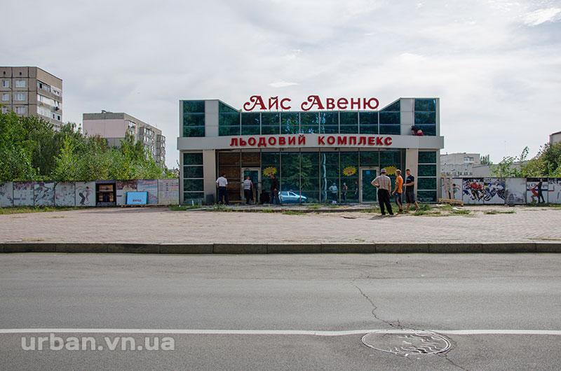 У Вінниці розбирають льодовий комплекс (фото) - фото 4